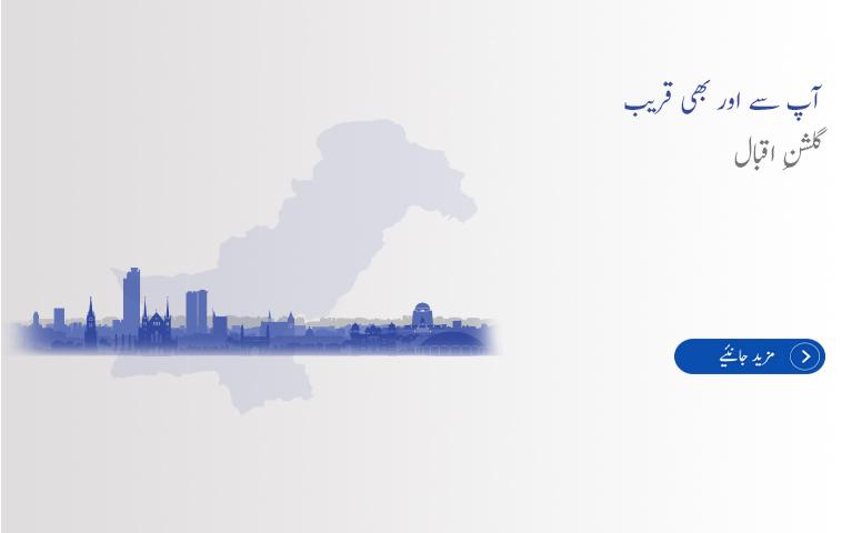New Karachi Branch MobBanner Updated Urdu
